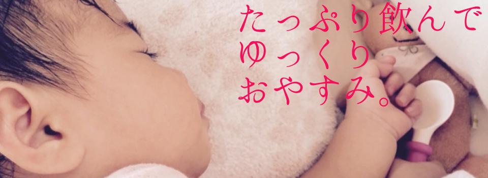 母乳育児たっぷり解決策【ママの悩みこれで解消】